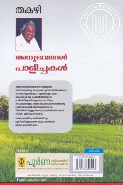back image of അനുഭവങ്ങള് പാളിച്ചകള്