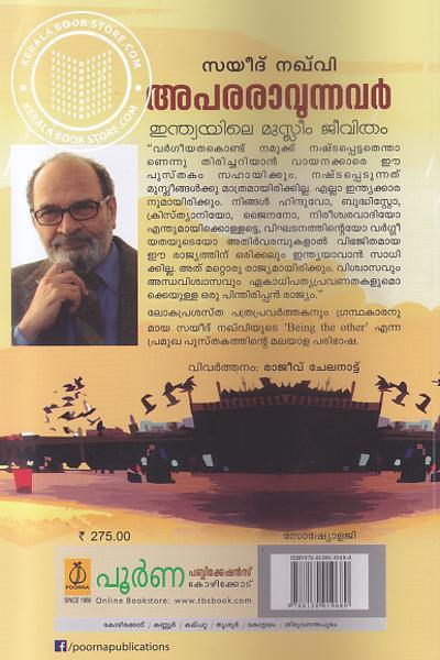back image of Apararavunnavar Indiayile Muslim Jeevitham