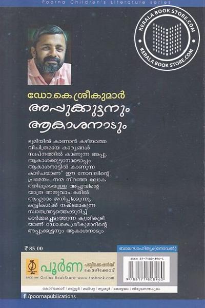 back image of Appukuttanum Aakashanadum