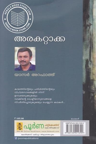 back image of അരകറ്റാക്ക
