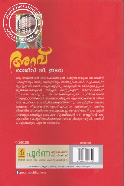 back image of Aravu