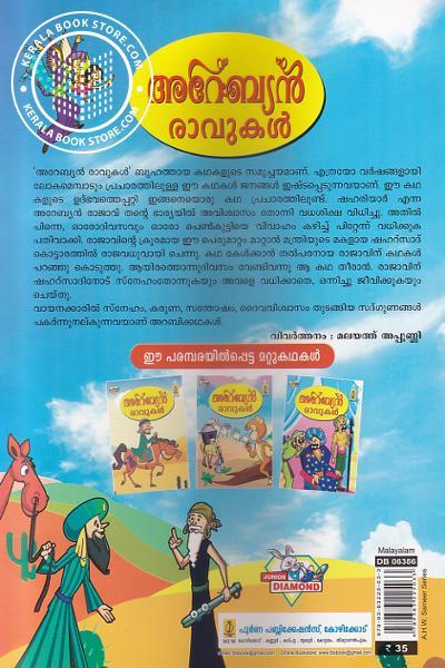 back image of അറേബ്യന് രാവുകള് - 2