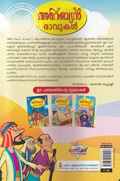 back image of അറേബ്യന് രാവുകള് - 3