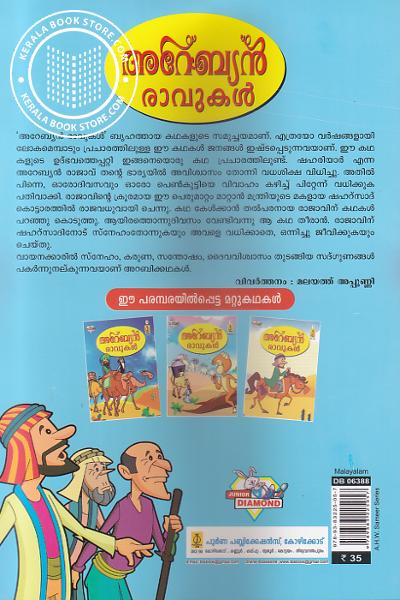 back image of Arebiyan Ravikal - 4