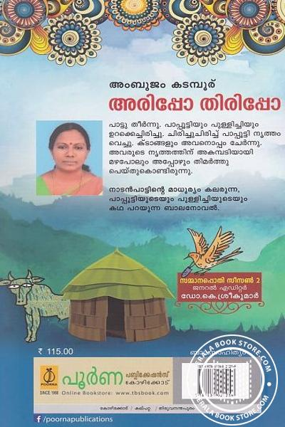 back image of അരിപ്പോ തിരിപ്പോ