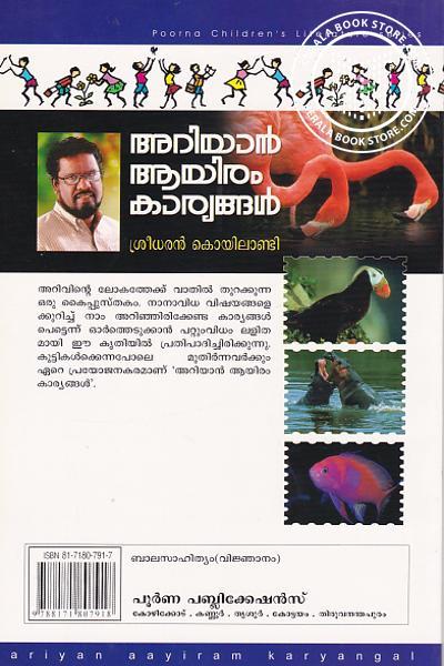 back image of അറിയാന് ആയിരം കാര്യങ്ങള്