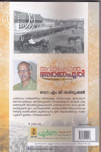 back image of Ariyapedatha Ananthapuri