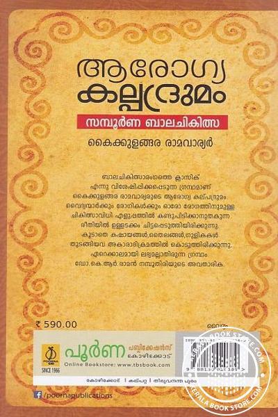 back image of ആരോഗ്യ കല്പദ്രുമം