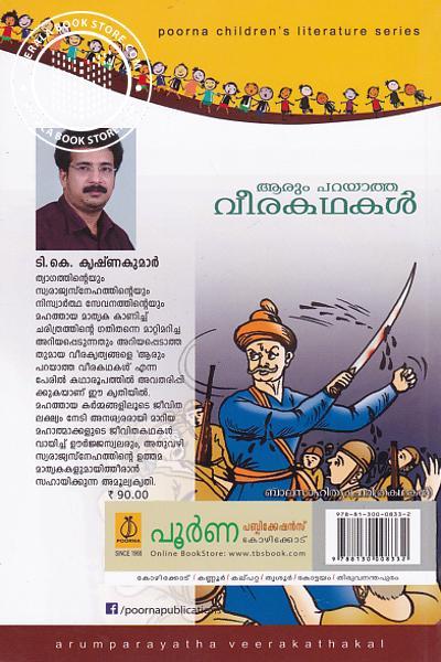 back image of ആരും പറയാത്ത വീരകഥകള്