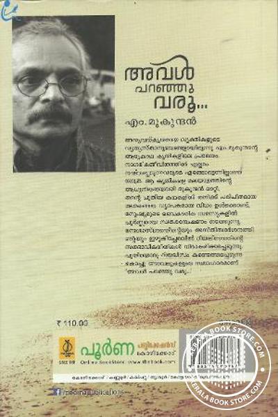 back image of Aval Paranhu Varoo.....