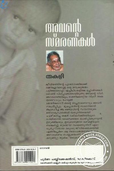 back image of Avante Smaranakal