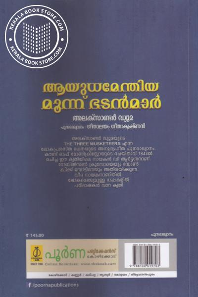 back image of Ayudhamenthiya Moonnu Bhadanmar