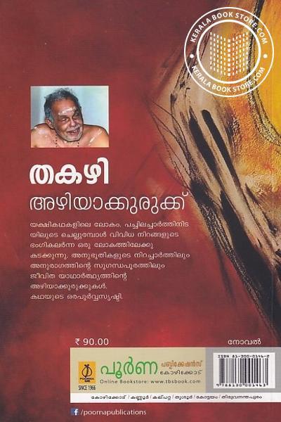 back image of അഴിയാക്കുരുക്ക്