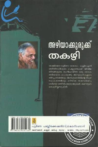 back image of Azhiyakkurukku