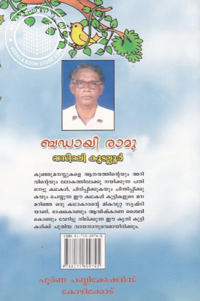 back image of ബഡായി രാമു