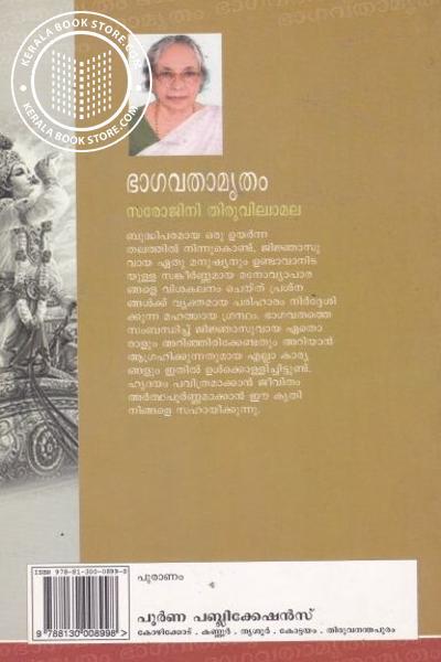 back image of ഭാഗവതാമൃതം