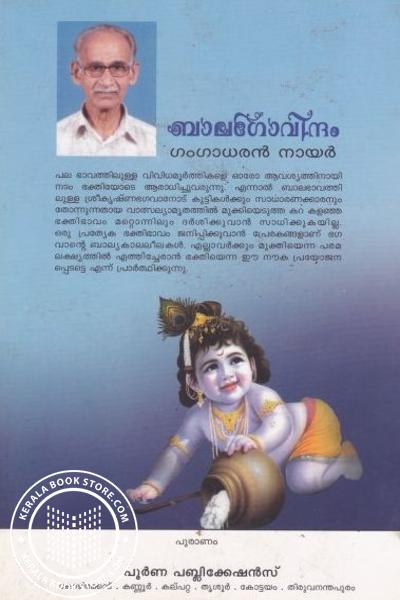 back image of ബാലഗോവിന്ദം
