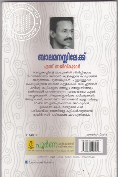 back image of Bala Manasslekku