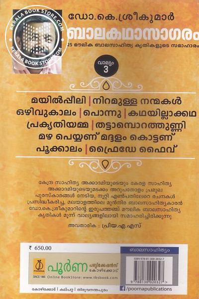 back image of Balakadhasagaram -25 Moulika Balasahithyakrithikalude Samaharam Part- 3