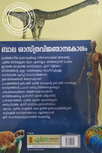 back image of ബാല ശാസ്ത്രവിജ്ഞാന കോശം