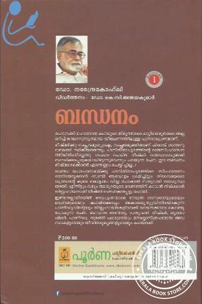 back image of ബന്ധനം