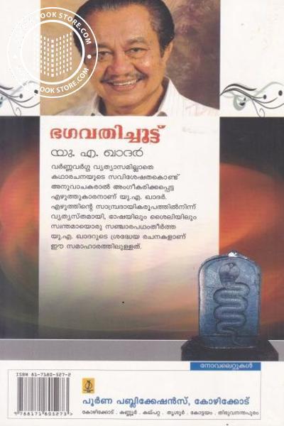back image of Bhagavathichoottu