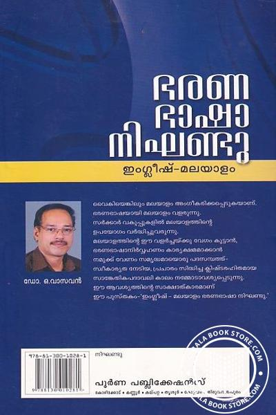 back image of ഭരണ ഭാഷാ നിഘണ്ടു