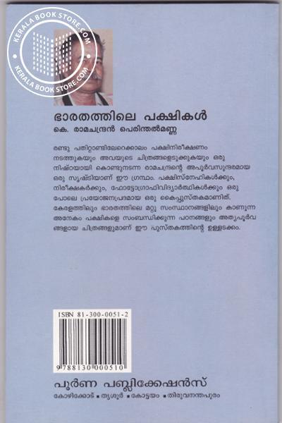 back image of Bharathathile Pakshikal