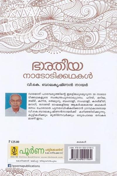 back image of ഭാരതീയ നാടോടിക്കഥകള്