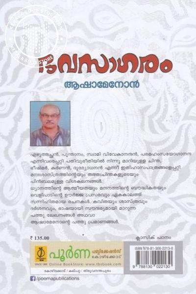 back image of ഭവസാഗരം