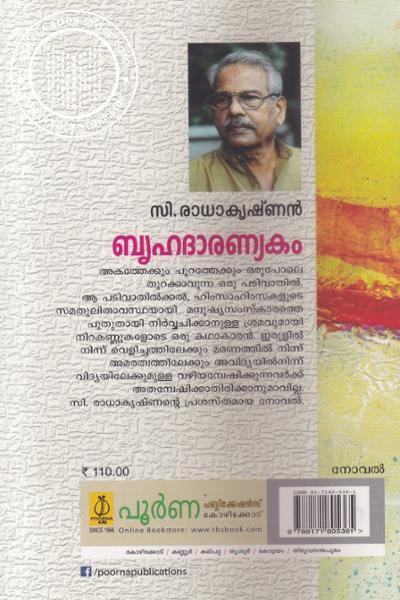 back image of Bruhadaranyakam