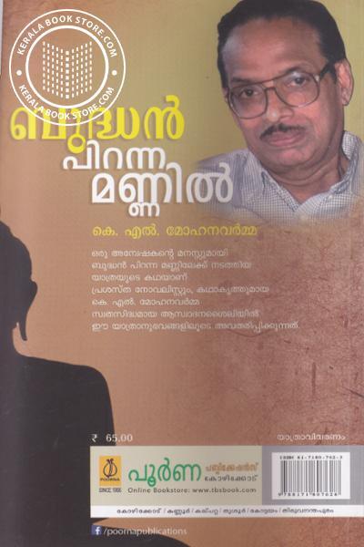 back image of ബുദ്ധന് പിറന്ന മണ്ണില്
