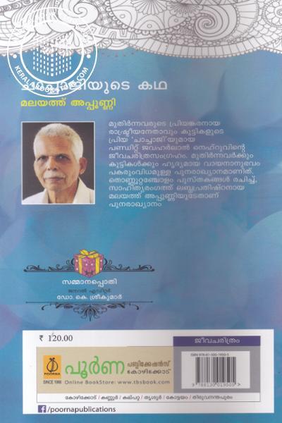 back image of Chachajiyude Katha