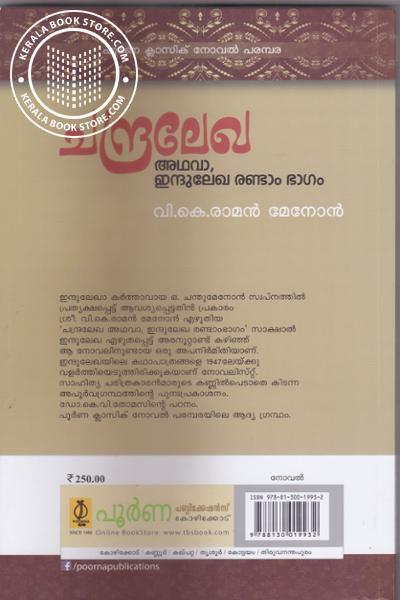 back image of Chandralekha Adhava Indulekha -Randambhagam-