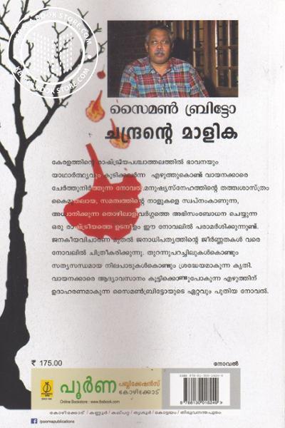 back image of Chandrante Malika