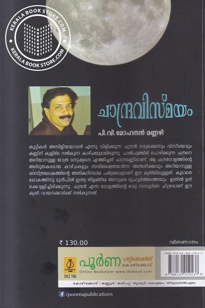 back image of Chandravismayam