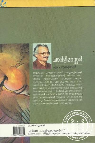 back image of ചാര്ളിമാസ്റ്റര്