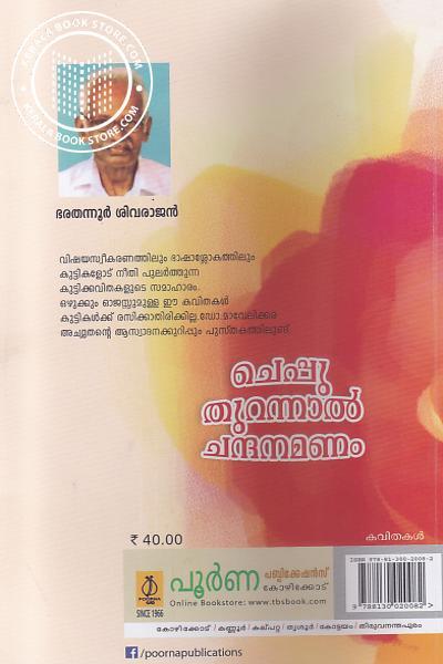 back image of Cheppu Thurannal Chandana Manam
