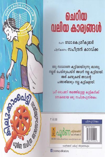 back image of Cheriya Valiya Karyangal