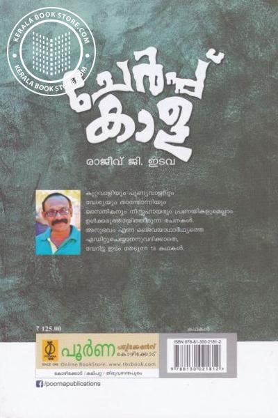 back image of ചേര്പ്പ് കാള