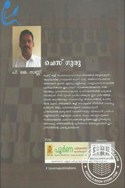 back image of Chess Grru