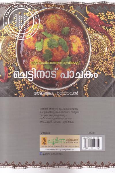 back image of Chettinadu Pachakam