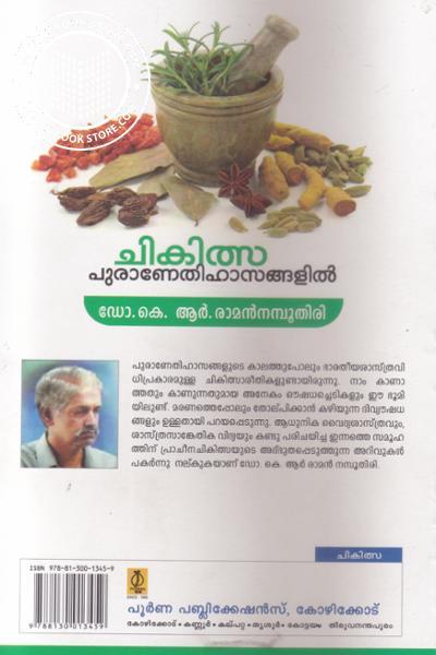 back image of ചികിത്സ പുരാണേതിഹാസങ്ങളില്