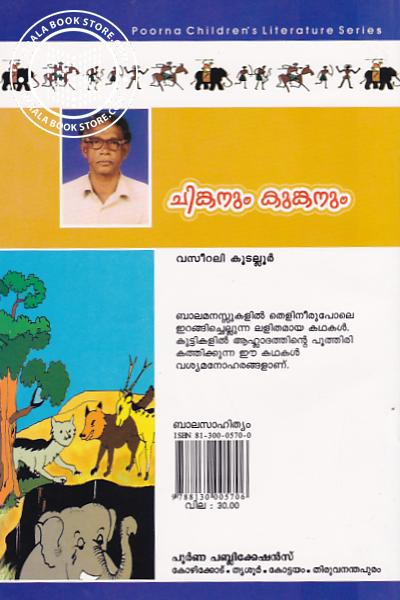 back image of Chinganum Kunganum