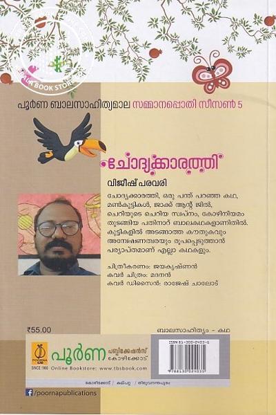 back image of ചോദ്യക്കാരത്തി