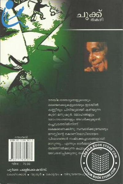 back image of ചുക്ക്