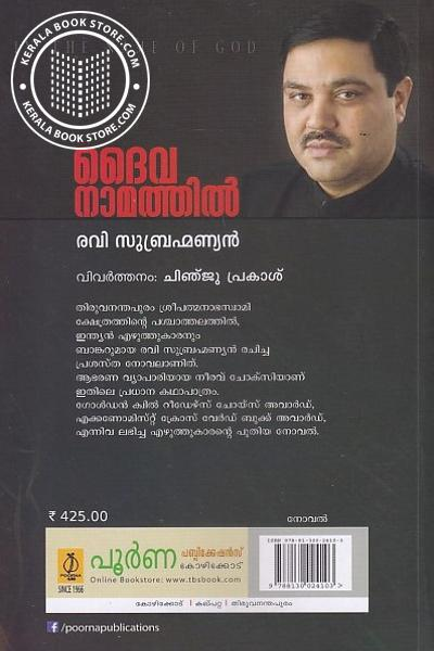 back image of ദൈവനാമത്തില്