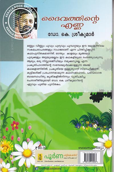 back image of Daivathinte Enna