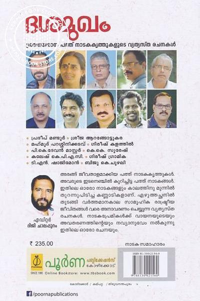 back image of ദശമുഖം