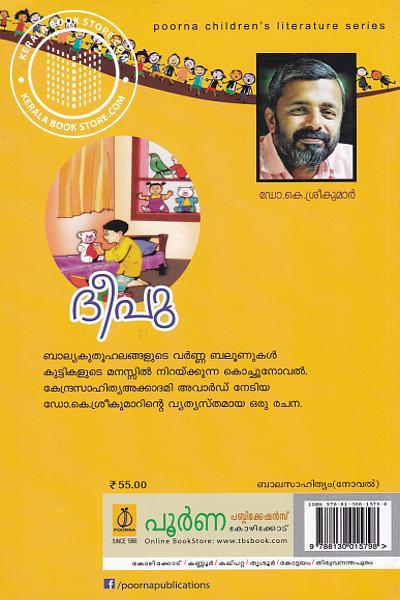 back image of Deepu